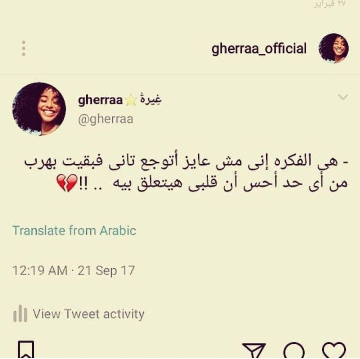 اهرب من قلبي وارووووح على فين ليالينا الحلوة في كل مكان Arabic Quotes Funny Arabic Quotes Life Quotes