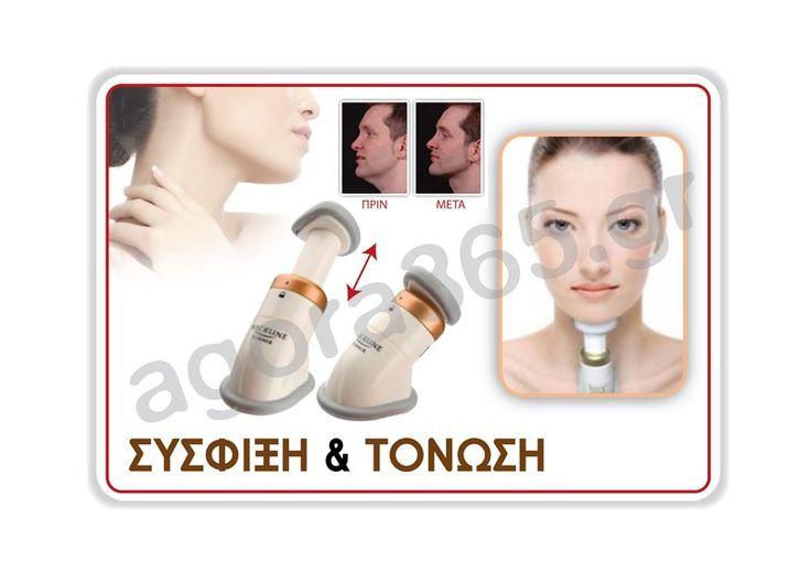 Συσκευή σύσφιξης και τόνωσης του λαιμού