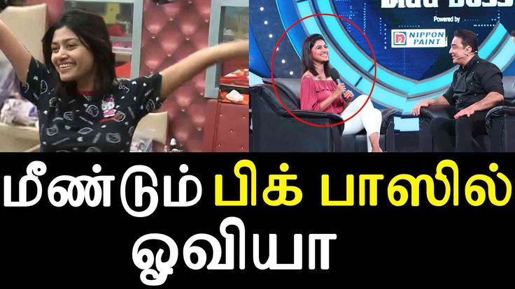 Bigg Boss Tamil Oviya back to Bigg Boss House with Kamal | மீண்டும் பிக் பாஸில் ஓவியா | 5th August 2017 Promo 2  Bigg Boss Tamil Oviya back to Bigg Boss House with Kamal | மீண்டும் பிக் பாஸில் ஓவியா | Day 40 | Episode 41 | Bigg Boss – 5th August 2017 Promo - 2 | Tamil | Vijay Television | Tamil Cinema News | Kollywood News | Tamil Cinema Seithigal  Bigg Boss Tamil is the Tamil-language version of the reality TV programme Bigg Boss broadcast in India. It follows the Big Brother format, which…