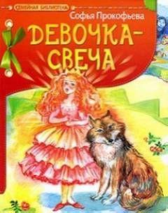 Прокофьева Софья - Девочка - свеча