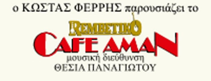 Δωρεάν πρόσκληση για την παράσταση  του Κώστα Φέρρη