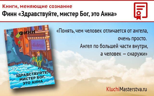 Книги меняющие сознание: Финн