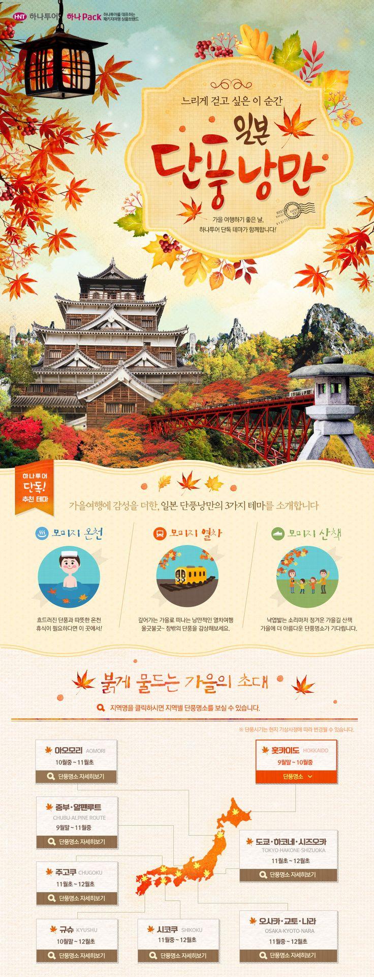 하나투어 가을 일본 여행 기획전