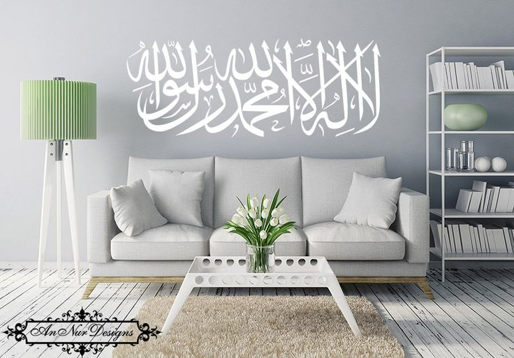 Islamic Wall Art by An Nur Designs - Quran - Shahada - Islamic Wall Art - Islamic Decals - Islamic Wall Decor - Muslim Art - Islamic Wall Decals