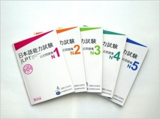 Sample questions and printables from Japanese-Language Proficiency Test Official Practice Workbook