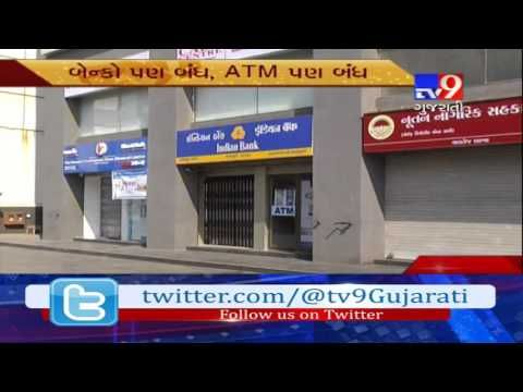Banks closed today, ATMs shut; cash woes continue   Subscribe to Tv9 Gujarati: https://www.youtube.com/tv9gujarati Like us on Facebook at https://www.facebook.com/tv9gujarati Follow us on Twitter at https://twitter.com/Tv9Gujarati Follow us on Dailymotion at http://www.dailymotion.com/GujaratTV9 Circle us on Google+ : https://plus.google.com/+tv9gujarat Follow us on Pinterest at http://www.pinterest.com/tv9gujarati/