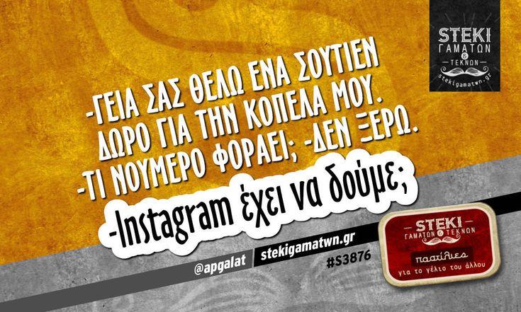 -Γεια σας θέλω ένα σουτιέν δώρο για την κοπέλα μου @apgalat - http://stekigamatwn.gr/s3876/