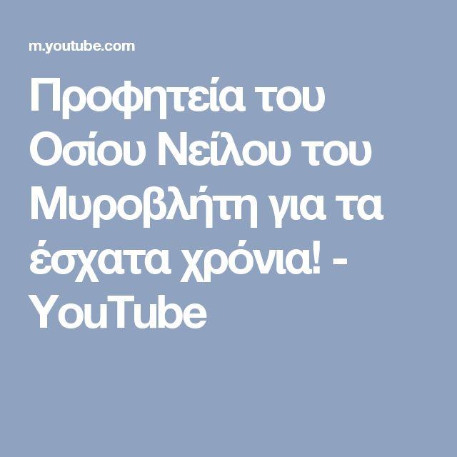 Προφητεία του Οσίου Νείλου του Μυροβλήτη για τα έσχατα χρόνια! - YouTube