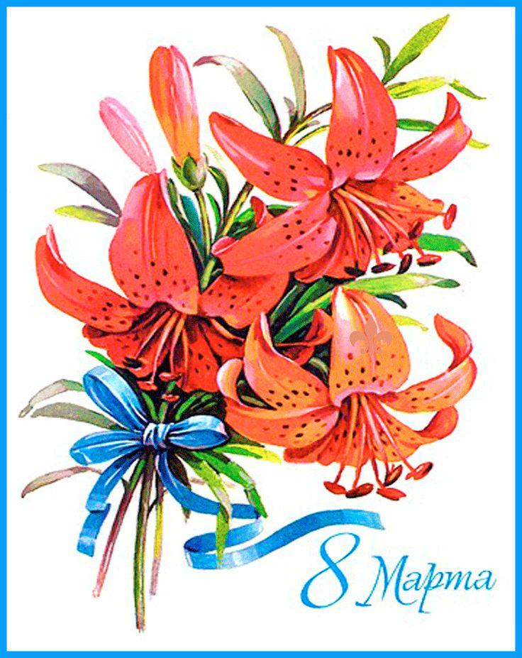 Открытка с лилиями 8 марта