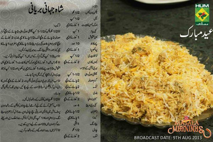 Shahjahani biryani by Masala Mornings Shireen anwar