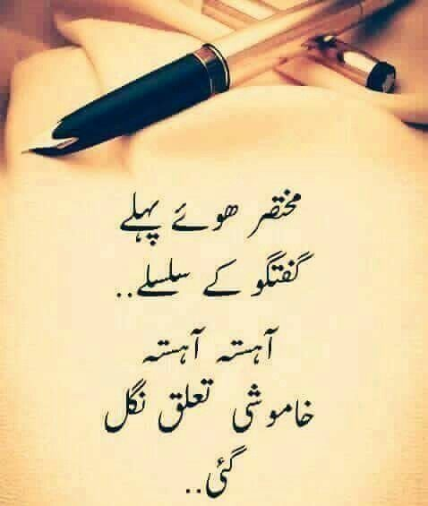 Deep Love Quotes For Her In Urdu : ... Urdu Poetry on Pinterest Urdu quotes, Quran urdu and Ghazal poem