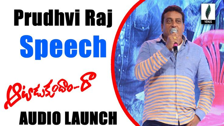 Prudhvi Raj Speech At Aatadukundam Raa Audio Launch - Venusfilmnagar