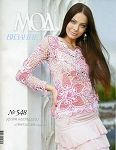Journal Jurnal Zhurnal MOD Fashion Magazine 548 Russian knit and crochet patterns book