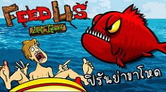 Feed us lost island | ปรนยาขาโหดในเกาะราง กนใหเรยบ! [zbing z.] http://www.youtube.com/watch?v=V7On_FAdsGk