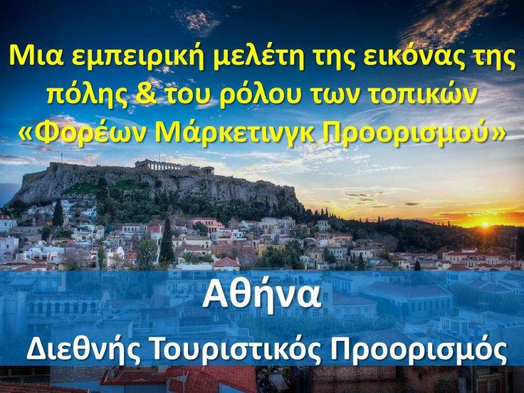 Η Αθήνα ως Διεθνής Τουριστικός πΠροορισμός  Παρουσίαση στο 3rd Excellence Student Conference 2015   Η Αθήνα ως διεθνής τουριστικός προορισμός: μια εμπειρική μελέτη της εικόνας της πόλης και του ρόλου των τοπικών «φορέων μάρκετινγκ προορισμού»  Σπύρος Λάνγκος, Mediterranean College Αθήνα - Σχολή Διοίκησης Επιχειρήσεων   http://www.medcollege.edu.gr/en/student-excellence-conference-programma   Προορισμοί σε όλο τον κόσμο σε μεγάλο βαθμό ανταγωνίζονται μεταξύ τους, προκειμένου να διατηρηθεί η…