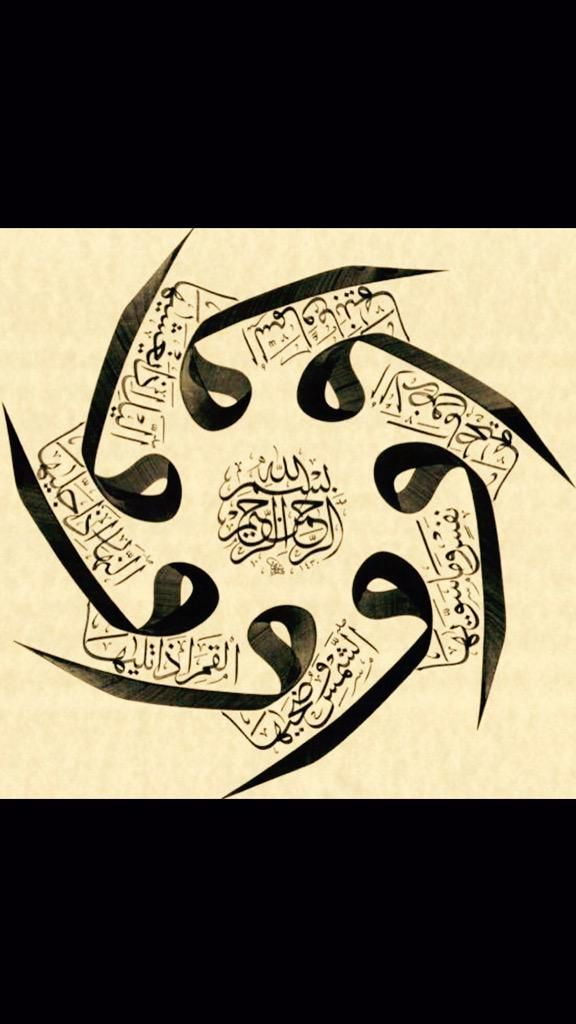Surah Ash-Shams ~ The Sun  #arabic #calligraphy