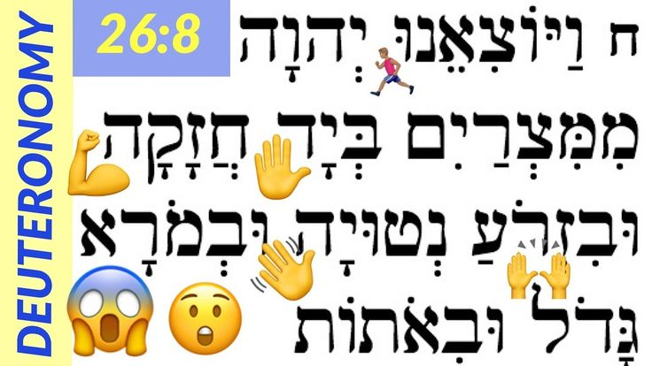 Shalom, Jonathan here! Welcome to fun emoji Hebrew Scriptures. ❤ Read Deuteronomy 26:8 with me here: