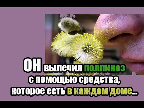 Он вылечил поллиноз (сезонную аллергию на пыльцу растений) с помощью простейшего средства, имеющегося в каждом доме. Повторить и проверить может каждый! Если таблетки - ваш привычный выход из состояния аллергии, подумайте о здоровье своей печени... Антигистаминные вещества очень вредны для клеток печени. Не пора ли задуматься о других возможностях оздоровления и лечения аллергии?