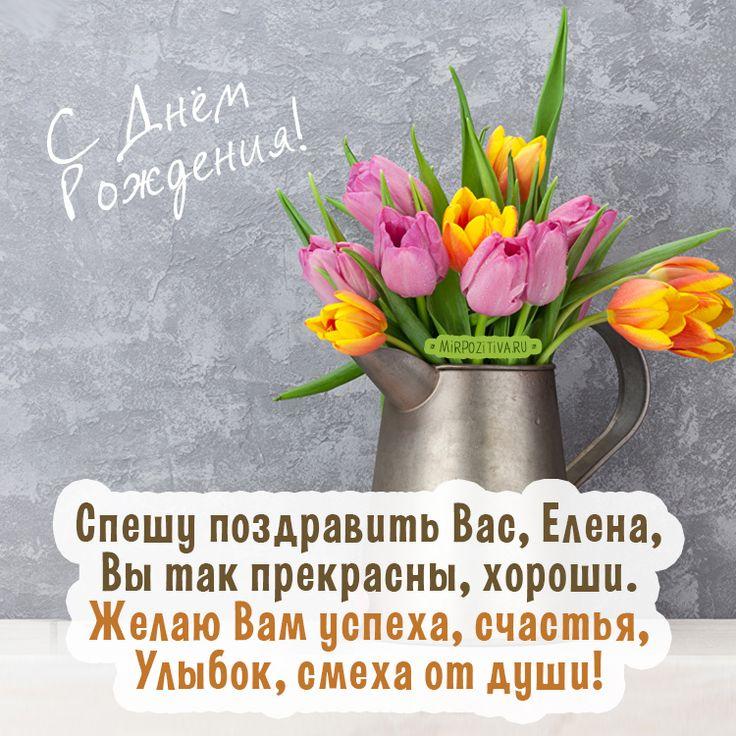 Спешу поздравить с днем рождения картинки прикольные, хорошее настроение