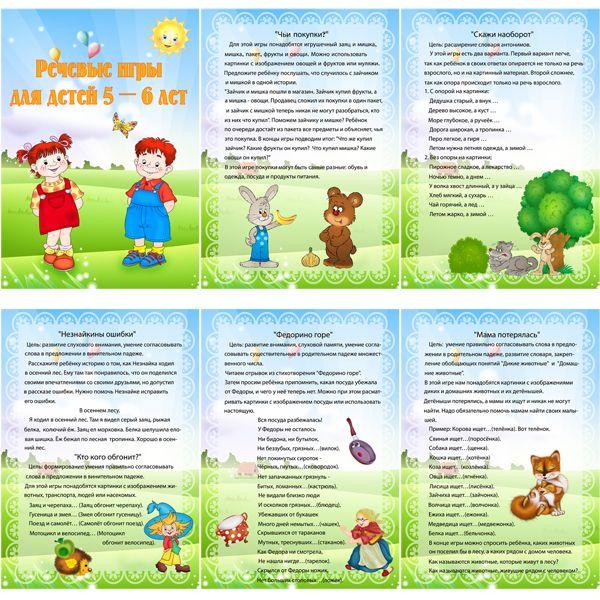Играем до школы: Папка передвижка для детского сад Речевые игры для...