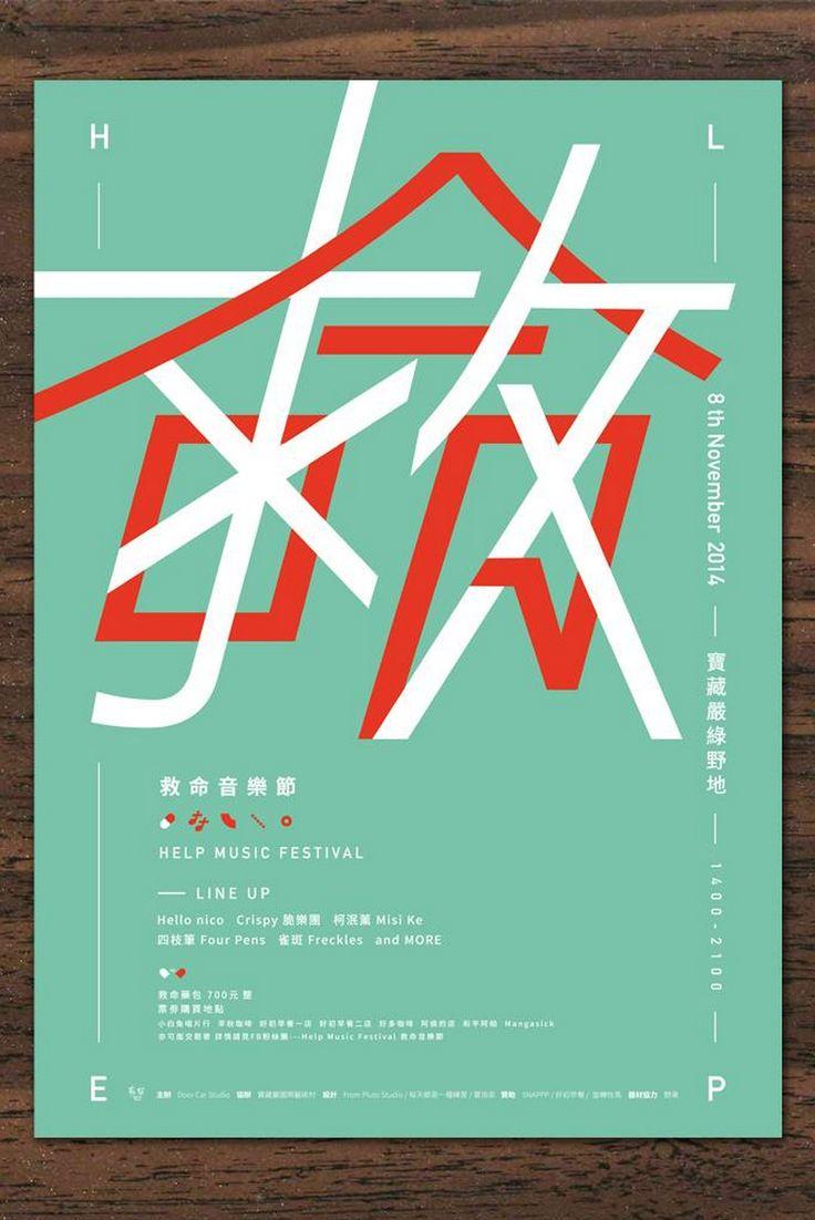 Help Music Festival x JPN                                                                                                                                                                                 More