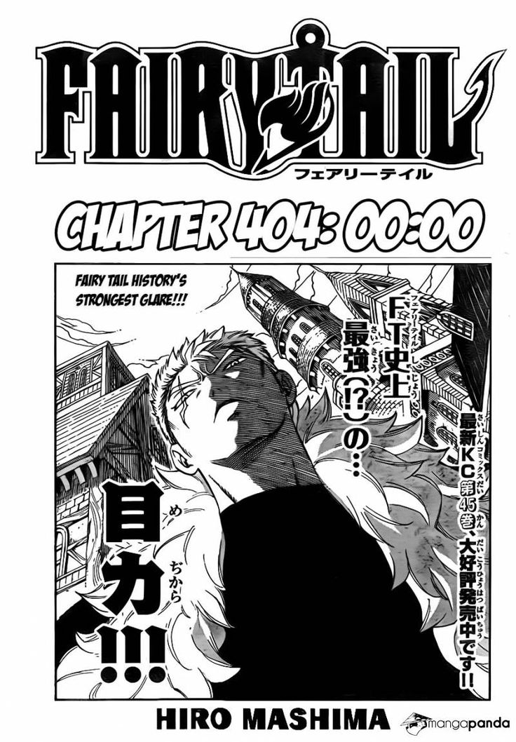 Fairy Tail 404