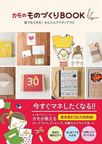 Amazon.co.jp: カモのものづくりBOOK -誰でもできる! かんたんアイディア113-: カモ: 本