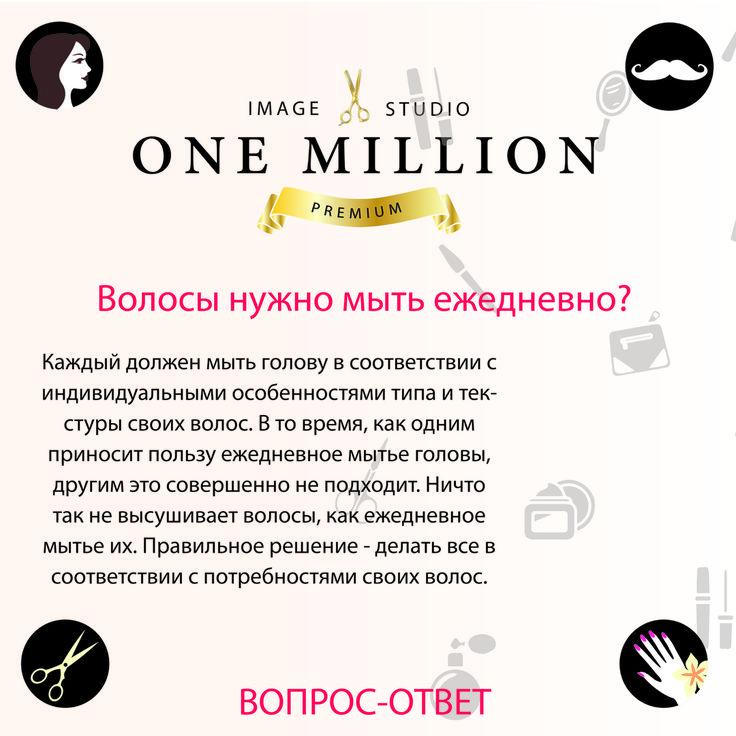 """А сейчас у Нас рубрика вопрос-ответ от салона красоты """"One million"""". В рубрике мы рассмотрим самые популярные вопросы наших подписчиков и посетителей салона красоты.❤️❤️❤️❤️❤️ Высокое качество по доступным ценам. Www.o-million.ru➡️➡️😄📞 +7(495)368-52-00 Адрес: ул.Перовская,62 #красота #дружба #отзывы #st_o-million #отзывыосалоне #селфи #жизньпрекрасна"""