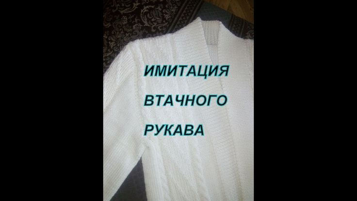 Имитация втачного рукава // МК
