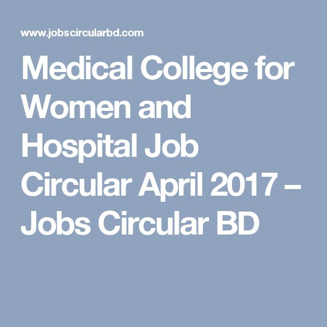 Medical College for Women and Hospital Job Circular April 2017 – Jobs Circular BD