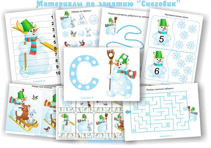 ТЗ снеговик - материалы скачать бесплатно. FREE - Preschool Printables