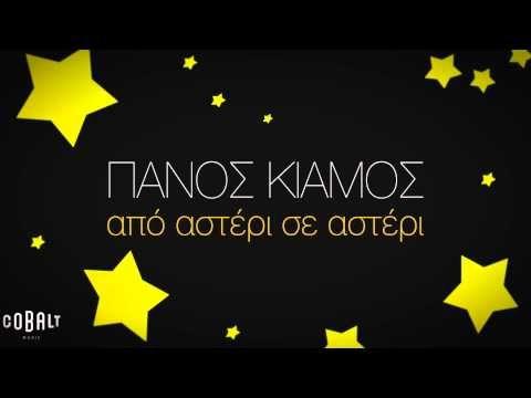 Πάνος Κιάμος - Από Αστέρι Σε Αστέρι - Official Audio Release - YouTube