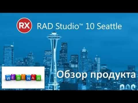 """Вебинар """"Обзор RAD Studio 10 Seattle"""""""