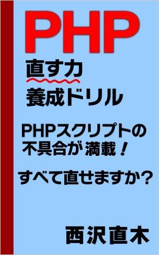 Amazon.co.jp: PHP「直す力」養成ドリル 電子書籍: 西沢直木: Kindleストア