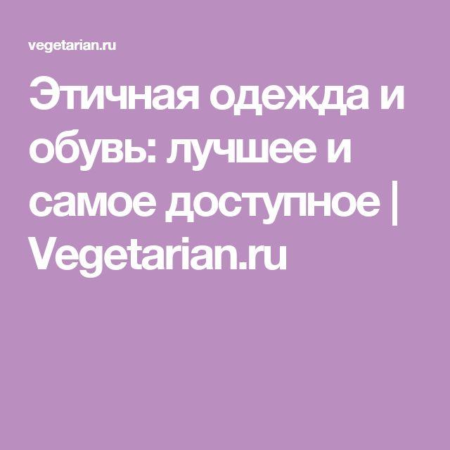 Этичная одежда и обувь: лучшее и самое доступное | Vegetarian.ru