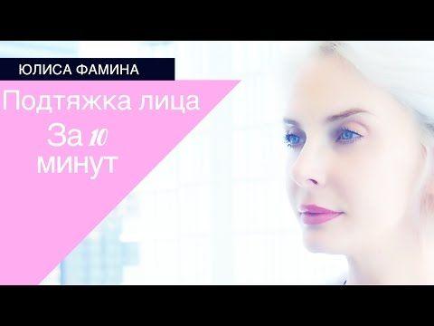 МОЙ СЕКРЕТ-ПОДТЯЖКА ЛИЦА В ДОМАШНИХ УСЛОВИЯХ-МГНОВЕННЫЙ РЕЗУЛЬТАТ от katvickas98 - YouTube