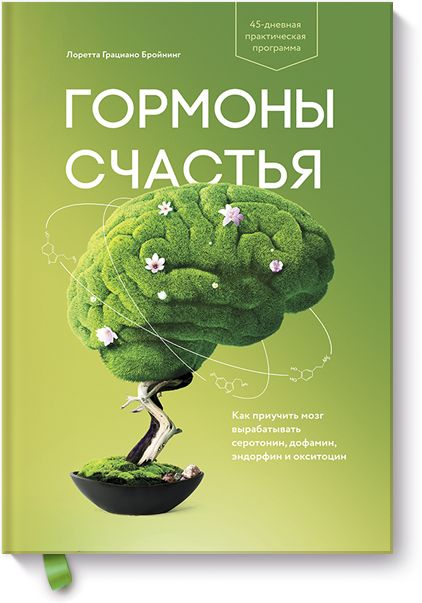 Книгу Гормоны счастья можно купить в бумажном формате — 506 ք, электронном формате eBook (epub, pdf, mobi) — 283 ք.