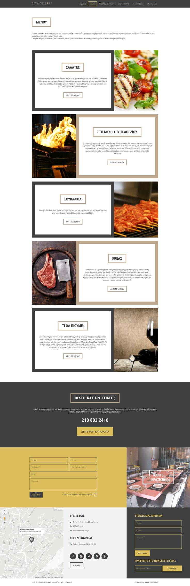 Apokentron is a new age Grill House in Athens, Greece, with a history that counts more than 17 years. The Hardpixel Team designed and developed its new responsive website.  - The Menu Webpage -