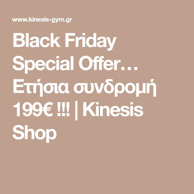 Black Friday Special Offer… Ετήσια συνδρομή 199€ !!! | Kinesis Shop