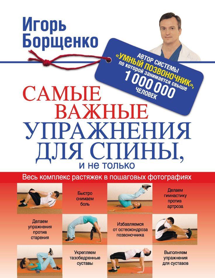 Самые важные упражнения для спины