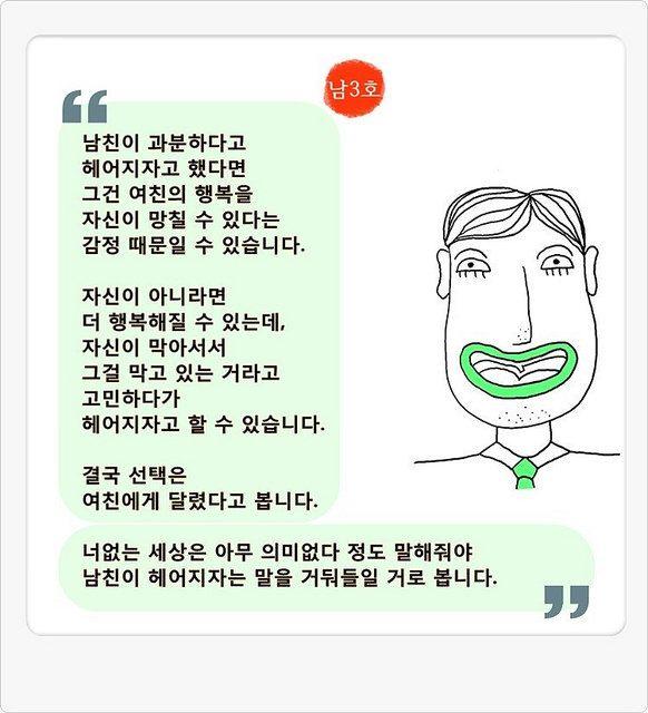 삼삼남녀5화_p8 | 출처: web7minutes