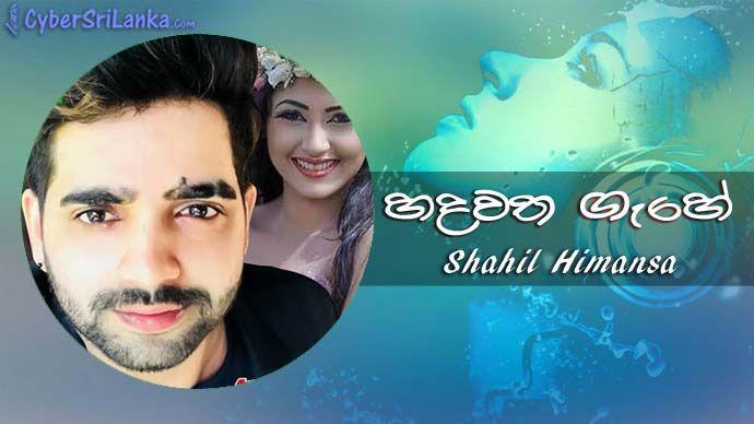 Hadawatha Gahe – Shahil Himansa | sinhala new best songs