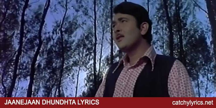 Jaanejaan Dhundhta Lyrics: The lovely old Hindi song lyrics from the movie Jawani Diwani. This song is sung by Asha Bhosle and Kishore kumar. The [Read More...]