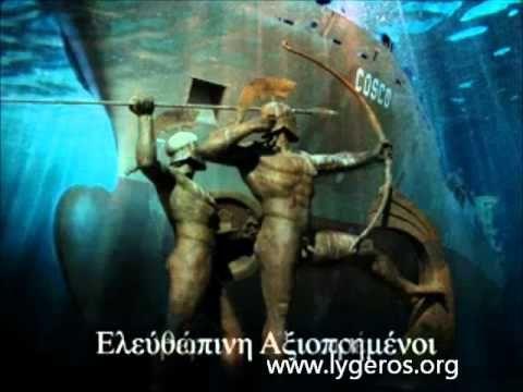Αρχειοθήκη blog | Ελληνική AOZ (Greek EEZ) - Νίκος Λυγερός
