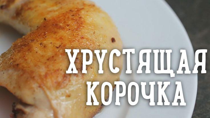 Хрустящая корочка на курице [Рецепты Bon Appetit]Хотите узнать секрет ароматной курочки с хрустящей корочкой? Мы предлагаем 2 проверенных способа: один в духовке, второй - в сковороде.  Делитесь своими секретами в комментариях и … Bon Appétit) #chicken #tasty #food #yammy