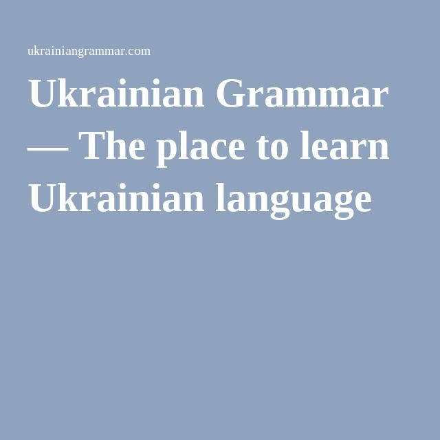 Ukrainian Grammar — The place to learn Ukrainian language