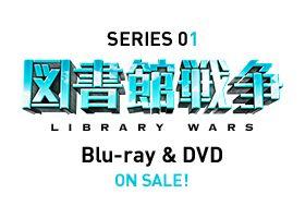 映画&ドラマ『図書館戦争』公式サイト