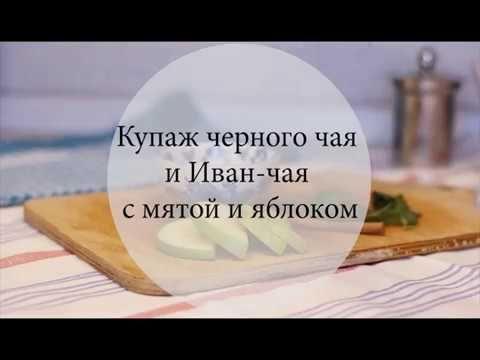 Купаж черного чая и Иван-чая с мятой и яблоком