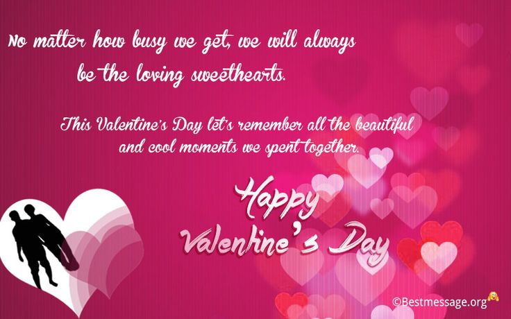 valentine quotes text messages
