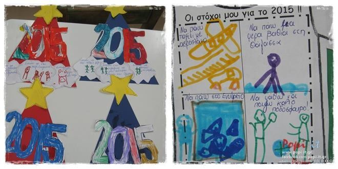Nέα χρονιά. 2015 ευχές και νέοι στόχοι ! - Popi-it.gr